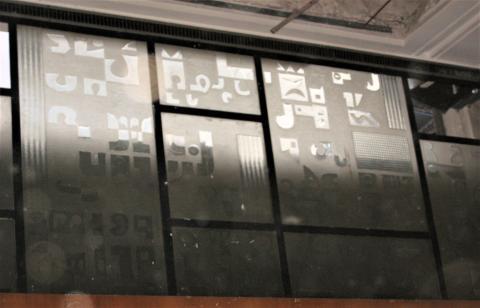Netzewitz, Karlheinz: Fenster in ehem. Sparkassengebäude; Foto: Kunstmuseum Mülheim an der Ruhr 2007.