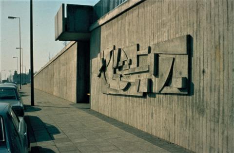 Siepmann, Heinrich: Betonrelief, Foto: Kunstmuseum Mülheim an der Ruhr (Digitalisiertes Foto), vor 2001.